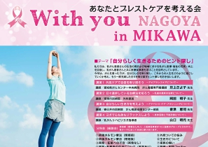 With you ポスター2018 決定.jpg